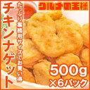 チキンナゲット<合計3kg・1kg×3パック>1個は約22g、1kgで約45個入りの業務用!【チキンナゲット チキン ナゲット から揚げ 唐揚げ からあげ 冷凍...