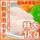 【送料無料】お刺身用ホタテ1kg<約36-40粒・無添加>北海道産の生ほたてを瞬間冷凍!当店の大人気商品【ほたて ホタ…