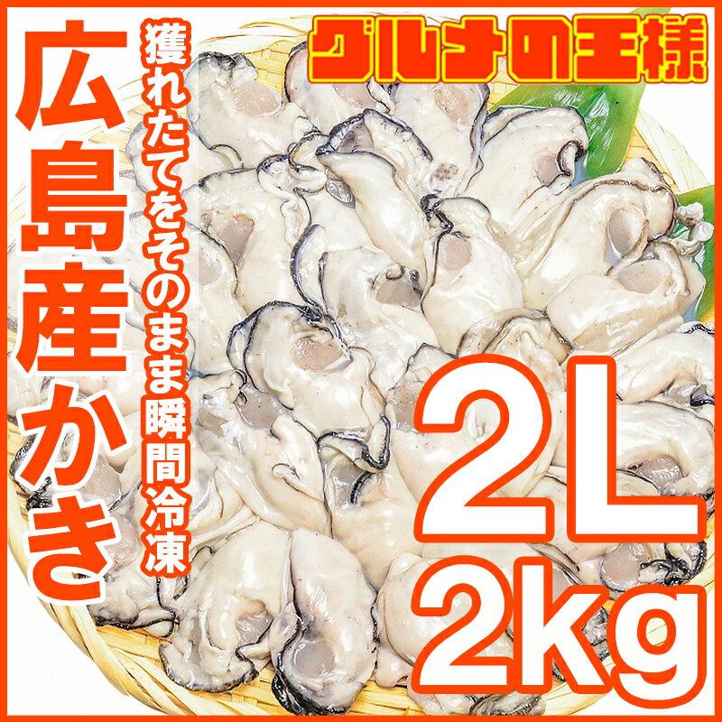 【送料無料】広島産 カキ 牡蠣 2kg 1kg×2 むき身 大粒 2Lサイズ 殻剥き不要&小さくなりにくい加熱用で濃厚な風味!【冷凍 生牡蠣 かき カキ 牡蛎 牡蠣鍋 カキフライ 牡蠣フライ 築地市場 ギフト】【楽ギフ_のし】【smtb-T】rn