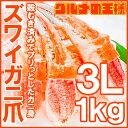 カニ爪 かに爪 1kg 本ズワイガニ 3L 25〜30個 大サイズ 正規品 満足度が違う!ジューシーな高級本ズワイガニ爪【ボイ…