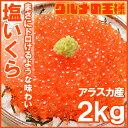 【送料無料】塩イクラ 塩いくら<2kg・1kg×2・鱒いくら>粒サイズも良好なマス卵のいくら塩漬け!【アメリカ産 アラ…