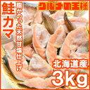鮭カマ 30〜36枚前後 冷凍時総重量3kg 真空パック 北海道産の鮭かまを天然甘塩仕上げ。酒の肴にも最適です。【鮭カマ …