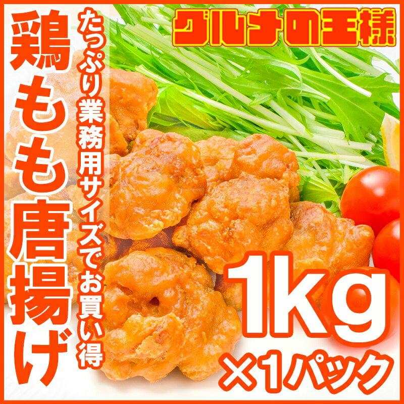 送料無料 鶏もも唐揚げ 鶏唐揚げ 1kg やわらかジューシー揚げるだけ。たっぷり業務用【とりもも 鶏もも 鶏ももから揚げ 鶏もも唐揚げ 鶏モモからあげ 冷凍食品 フライ 業務用】r