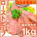 【送料無料】訳あり高級ローストビーフブロック 霜降りモモ肉トモサンカクのデパ地下仕様ローストビーフ 約1kg詰め合…