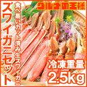 【送料無料】カット済み ズワイガニ ずわいがに セット 合計2.5kg 1パック冷凍総重量約 1.25kg 解凍時約 1kg ×2パッ…