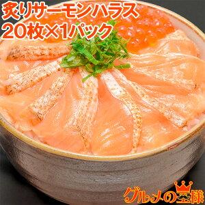 炙りサーモンハラス 炙りトロサーモンスライス 160g 寿司ネタ用20枚 一番脂がのったサーモンの大トロ部分、ハラスを炙って寿司ネタ用にスライス【刺身 炙りサーモン 焼きサーモン 鮭ハラス