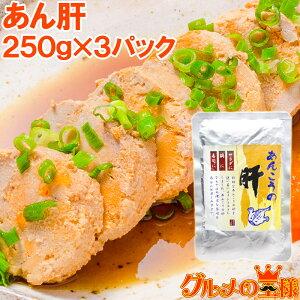 送料無料 あん肝 あんこうの肝250g×3 合計750g 常温保存ですぐに食べられます。正規品ですが、未成形タイプで形崩れの場合もあります【あんきも あん肝ポン酢 アンキモ アン肝 あんこう鍋