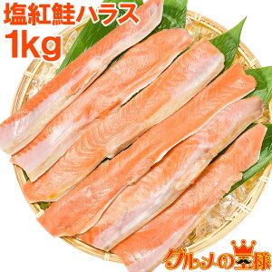 紅鮭ハラス 塩紅鮭ハラス 1kg 500g×2 築地の極上ハラス!天然 甘口仕上げ。たっぷり脂がのった大トロハラスはこんがりトロけます!旨みの濃さなら紅鮭ハラス【サーモン 紅鮭 鮭 しゃけ 業