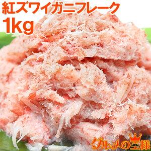 カニフレーク 紅ズワイガニ むき身 かにほぐし身 1kg とっても便利なかにフレーク【ズワイガニ ずわいがに かに カニ 蟹 かに鍋 かにパスタ 業務用 築地 ギフト】r