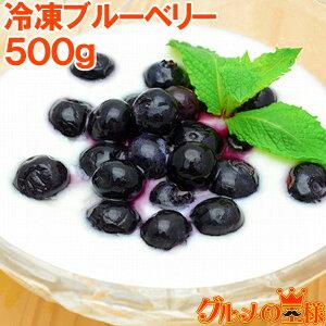 送料無料 冷凍ブルーベリー 500g×1パック 無添加 爽やかなブルーベリーをたっぷりと!【ブルーベリー 完熟ブルーベリー ヨナナス スムージー 冷凍フルーツ 冷凍果実 冷凍デザート 業務用冷