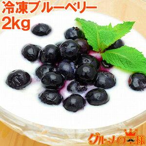 冷凍ブルーベリー 2kg 500g×4パック 無添加 爽やかな酸味のブルーベリーをたっぷりと!【冷凍ブルーベリー 完熟ブルーベリー ヨナナス スムージー 冷凍フルーツ 冷凍果実 冷凍デザート 業務