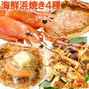 【送料無料】海鮮浜焼き 4種セット 海鮮バーベキューセット 北海道産ほたて10枚 かにみそ甲羅盛り2個 いかおやじ串10…