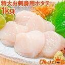 送料無料 ホタテ ほたて 1kg 約36-40粒 無添加 お刺身用 北海道産の生ほたてを瞬間冷凍!当店の大人気商品【ほたて ホ…