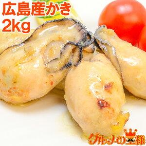 送料無料 広島産 牡蠣 カキ 2kg 無添加 Lサイズの牡蠣をたっぷり2kg 殻剥き不要の加熱用で濃厚な風味 かき カキ 牡蛎 牡蠣 牡蠣鍋 築地市場 豊洲市場 海鮮 カキフライ 牡蠣フライ レシピ ギフ