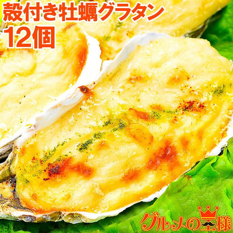 殻付き牡蠣グラタン 4個×3パック 合計12個 牡蠣 カキ かき 牡蠣グラタン かきグラタン カキグラタン 築地市場 豊洲市場 レシピ ギフト r