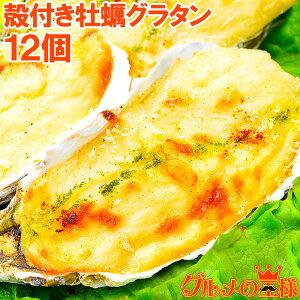殻付き牡蠣グラタン 4個×3パック 合計12個 牡蠣 カキ かき 牡蠣グラタン かきグラタン カキグラタン 築地市場 豊洲市場 レシピ ギフト rn