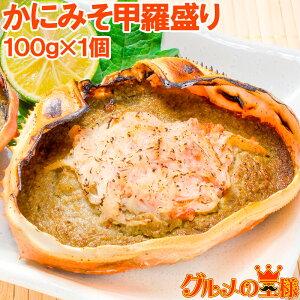 送料無料 かにみそ甲羅盛り 100g×1個 日本海産の紅ズワイガニを使用!【ズワイガニ ずわいがに かに カニ 蟹 ズワイ かに甲羅盛り 浜焼き かにみそ カニミソ カニ味噌 豊洲市場 ギフト】rn