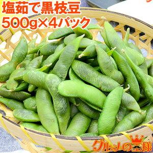 塩茹で 黒枝豆 2kg 500g×4パック 黒豆特有の色が特徴。無添加の黒豆の深いコクで1ランク上の旨さ。築地市場 豊洲市場で厳選の王様セレクト。【えだまめ 枝豆 枝まめ えだ豆 おつまみ 冷凍食