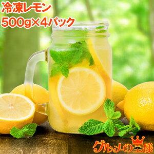 冷凍レモン スライス 500g ×4パック 合計2kg 輪切り カット済み レモン スライス レモンサワー レモネード フルーツジュース はちみつレモン レモンティー レモンシロップ 冷凍フルーツ 冷凍