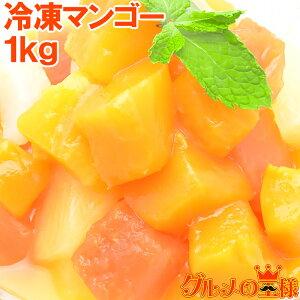 冷凍マンゴー 合計1kg 500g×2パック 無添加 濃厚な甘さに定評のある本場タイ産のマンゴーをたっぷりと!【冷凍マンゴー カットマンゴー 完熟マンゴー 冷凍フルーツ 冷凍デザート 冷凍食品