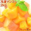 送料無料 冷凍マンゴー 合計2kg 500g×4 無添加 濃厚な甘さの本場タイ産マンゴーをたっぷりと!【冷凍マンゴー カット…