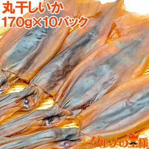 送料無料 丸干しいか イカ丸干し もみいか イカの丸干し 合計1.7kg前後 170g×10パック イカワタ入りのソフト干物加工【丸干しイカ イカ一夜干し いか イカ するめいか スルメイカ いかの燻製