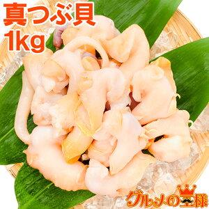 真つぶ貝 生食用 ツブ貝 1kg 500g×2 殻むき生冷凍のお刺身用つぶ貝。たっぷり食べるならかなりお得【つぶ ツブ つぶ貝 ツブ貝 刺身 寿司 豊洲】rn