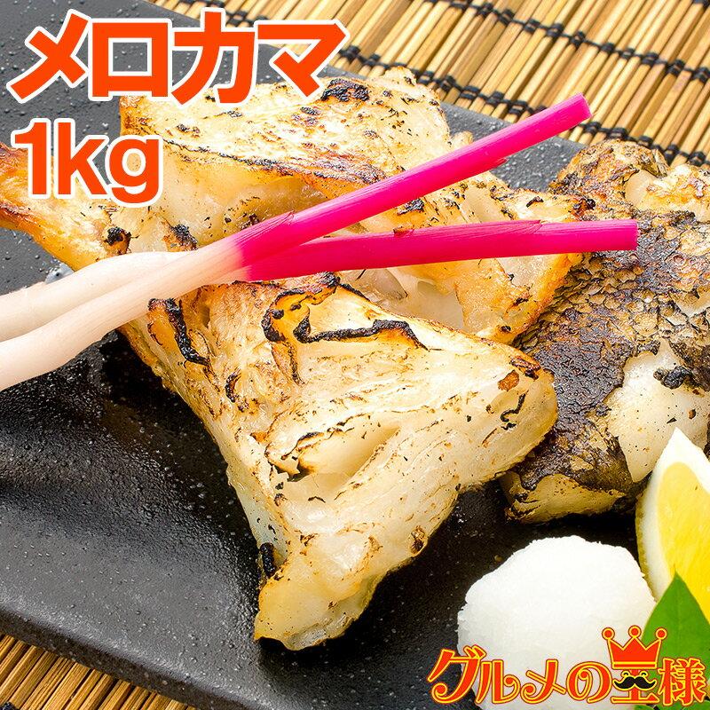 メロカマ メロかま 1kg 脂がのった白身の旨さが抜群なメロかま肉。メロカマは照り焼き、煮付けに最適!【メロ めろ 塩焼き 照り焼き 西京漬け 築地市場 豊洲市場 ファストフィッシュ】rn