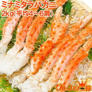 【送料無料】ミナミタラバガニ 合計 2kg 前後 1kg ×2セット 平均4〜6肩 ボイル冷凍 シュリンク フルシェイプセクション 丸ごとショルダーがお買い得【南タラバガニ 南たらばがに かに カニ 蟹