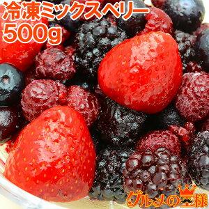 冷凍ミックスベリー 500g×1パック 無添加の冷凍果実ミックスをたっぷりと!【ブルーベリー、ラズベリー、ブラックベリー、ストロベリー 冷凍フルーツ 冷凍デザート 冷凍食品 業務用 ヨナ
