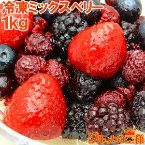 冷凍ミックスベリー 1kg 500g×2パック 無添加の冷凍果実ミックスをたっぷりと!【ブルーベリー、ラズベリー、ブラックベリー、ストロベリー 冷凍フルーツ 冷凍デザート 冷凍食品 業務用 ヨ