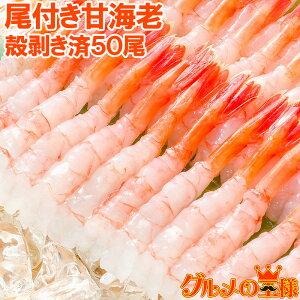 甘海老 50尾 殻むき甘海老 寿司ネタ用の尾付き甘海老 殻むき済みなので、解凍して寿司しゃりにのせるだけで甘海老お寿司が完成【甘海老 あまエビ 甘えび 甘エビ あまえび アマエビ むきえ