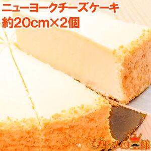 送料無料 ニューヨークチーズケーキ プレーン ホール×2個 1ホール910g 14カット 直径約20cm 【NYチーズケーキ 冷凍スイーツ 冷凍デザート 冷凍ケーキ 業務用 バースデーケーキ 誕生日 母の日 ギ
