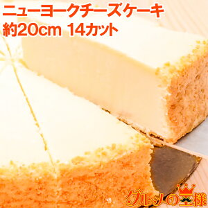 ニューヨークチーズケーキ プレーン 910g 14カット 直径約20cm 【NYチーズケーキ 冷凍スイーツ 冷凍デザート 冷凍ケーキ 業務用 バースデーケーキ 誕生日 母の日 ギフト ホワイトデー レシピ】r