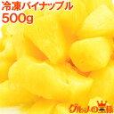 送料無料 冷凍パイン パイナップル500g×1パック 無添加 甘いパインをたっぷりと!【冷凍パイン 完熟パイナップル ヨ…