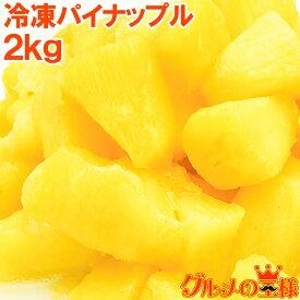 冷凍パイン パイナップル2kg 500g×4パック 無添加 甘いパインをたっぷりと!【冷凍パイン 完熟パイナップル ヨナナス フルーツジュース スムージー クレンズダイエット 冷凍フルーツ 冷凍果実】rn