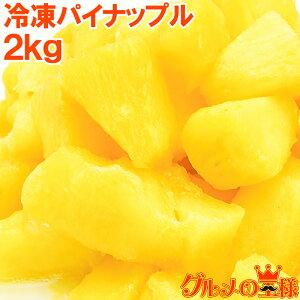 冷凍パイン パイナップル2kg 500g×4パック 無添加 甘いパインをたっぷりと!【冷凍パイン 完熟パイナップル ヨナナス フルーツジュース スムージー クレンズダイエット 冷凍フルーツ 冷凍果
