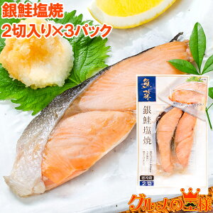 銀鮭 塩焼 2切れ×3パック 鮭の塩焼 サケ 鮭 しゃけ サーモン 塩焼き 焼き魚 切り身 魚菜 ファストフィッシュ レトルトパック おかず お惣菜 調理済み 業務用 豊洲市場