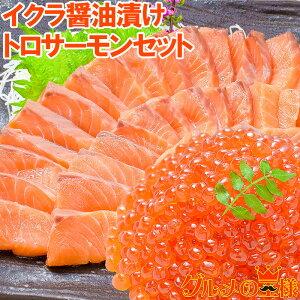 イクラ醤油漬け 鮭いくら 500g & お刺身トロサーモン300gの大盛りセット!銀座の寿司屋も使用の高級いくら。贈り物に大人気!【いくら イクラ いくら醤油漬け イクラ醤油漬け 鮭 トロサー
