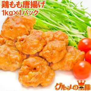 鶏もも唐揚げ 鶏唐揚げ 1kg やわらかジューシー揚げるだけ。たっぷり業務用のお買い得品!【とりもも 鶏もも 鶏ももから揚げ 鶏もも唐揚げ 鶏モモからあげ 冷凍食品 おかず お弁当 フライ