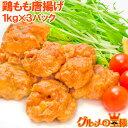 送料無料 鶏唐揚げ 鶏もも唐揚げ 合計3kg 1kg ×3パック やわらかジューシー揚げるだけ。たっぷり業務用【唐揚げ から…