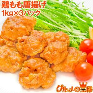 送料無料 鶏唐揚げ 鶏もも唐揚げ 合計3kg 1kg ×3パック やわらかジューシー揚げるだけ。たっぷり業務用【唐揚げ から揚げ からあげ とりもも 鶏もも 鶏ももから揚げ 鶏もも唐揚げ 冷凍食品