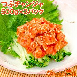 つぶチャンジャ つぶ貝 ツブ貝 500g ×3パック つぶ ツブ チャンジャ キムチ おつまみ ご飯のお供 珍味 刺身 韓国料理 築地市場 豊洲市場