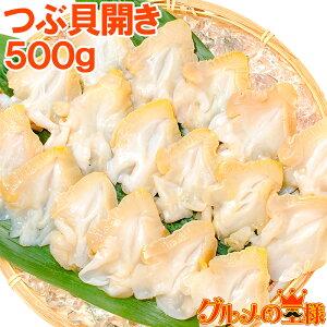 つぶ貝 ツブ貝 開き 500g 肉厚な大サイズ お刺身 寿司用ツブ貝開き。銀座のお寿司屋さんにも卸しています。この旨さはまさに最上級【貝柱 貝 築地 刺身 寿司 海鮮 ギフト】rn