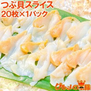 つぶ貝 スライス 20枚 刺身用 寿司用生ツブ貝開き お寿司屋さんにも卸しています!この旨さまさに最上級【つぶ ツブ貝 つぶ貝 貝柱 貝 築地 寿司ネタ 海鮮 ギフト】【smtb-T】r