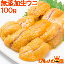 送料無料 うに 冷凍生うに 無添加 100g 最高級Aグレード。うに丼約2杯分のお試しサイズ【ウニ ウニ丼 刺身 うにパスタ…
