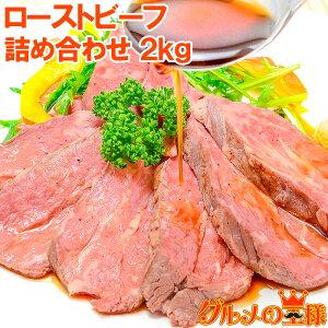 送料無料 訳あり ローストビーフ ブロック 2kg 霜降りモモ肉トモサンカクのデパ地下仕様の高級ローストビーフ 約2kg詰め合わせ 平均4〜10個 オーストラリア産牛モモ肉を国内加工【牛肉 オー