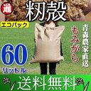 【送料無料】60リットル良い土づくりに!もみ殻/籾殻/もみがら/モミガラ/堆肥/ぼかし堆肥/敷き藁/雑草除け/堆肥づくり…