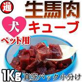 【生肉】【ペット用】【馬肉】【馬肉】【愛犬】