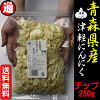 Aomori Prefecture, garlic slices 1 kg / commercial / garlic slices commercial / garlic chips and garlic chip / garlic slice and garlic commercial / garlic Aomori industrial / domestic /Garlic Slice and garlic chips and Midyear / 532P14Aug16